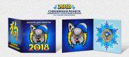 Новогодний цветной 1 рубль, Новый 2018 Год в минибуклете №5