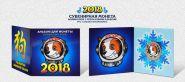 Новогодний цветной 1 рубль, Новый 2018 Год в минибуклете №6