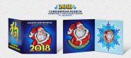Новогодний цветной 1 рубль, Новый 2018 Год в минибуклете №7