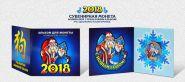 Новогодний цветной 1 рубль, Новый 2018 Год в минибуклете №8