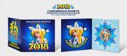 Новогодний цветной 1 рубль, Новый 2018 Год в минибуклете №10