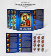 Набор монет 1 рубль, 12шт, серия ИКОНЫ БОГОРОДИЦЫ + металлизированный альбом