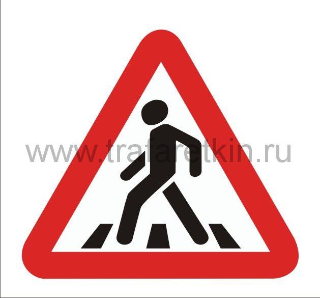 """Трафарет """"Знак Пешеходная дорожка"""" по ГОСТу"""