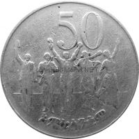 Эфиопия 50 центов