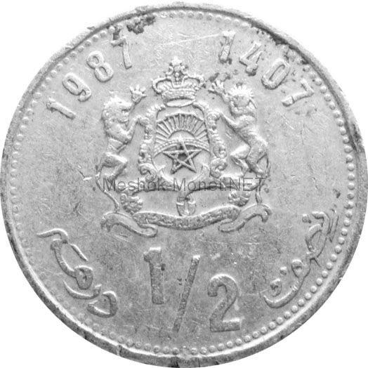 Марокко 1/2 дирхам 1987 г.