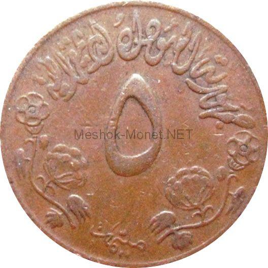 Судан 5 миллим 1973 г.