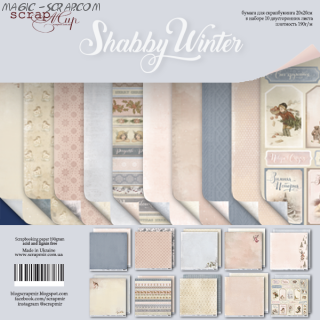 "Набор двусторонней бумаги 20х20см от Scrapmir ""Shabby Winter"""