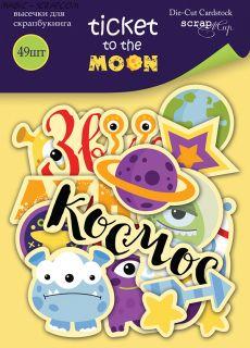 """Набор высечек для скрапбукинга 49шт от Scrapmir """"Ticket to the Moon"""""""