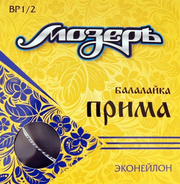 МОЗЕРЪ ВР1/2 Струны для балалайки-прима
