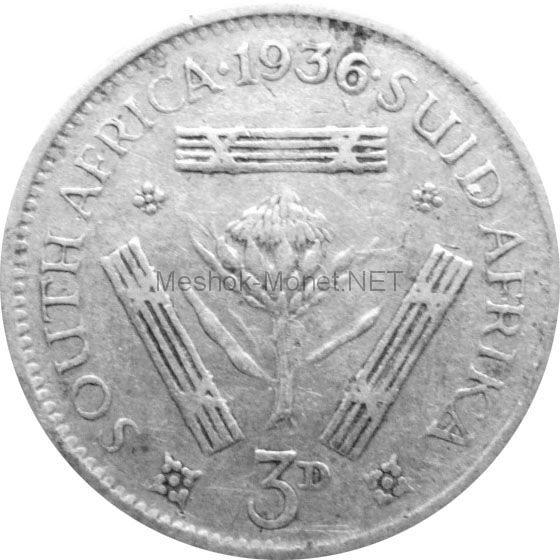 Южная Африка 3 пенса 1936 г.