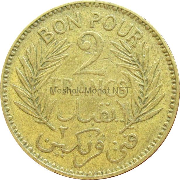 Тунис 2 франка 1941 г.