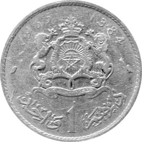 Марокко 1 дирхам 1965 г.
