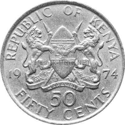 Кения 50 центов 1978 г.