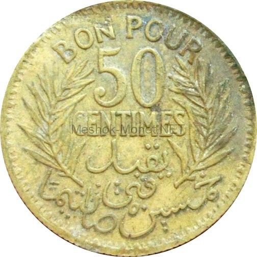Тунис 50 сентим 1945 г.