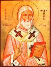 Ферапонт Кипрский  (рукописная икона)