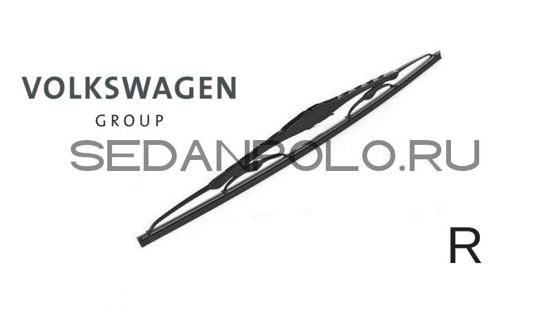 Щетка стеклоочистителя сторона пассажира, VAG 6RG955425A
