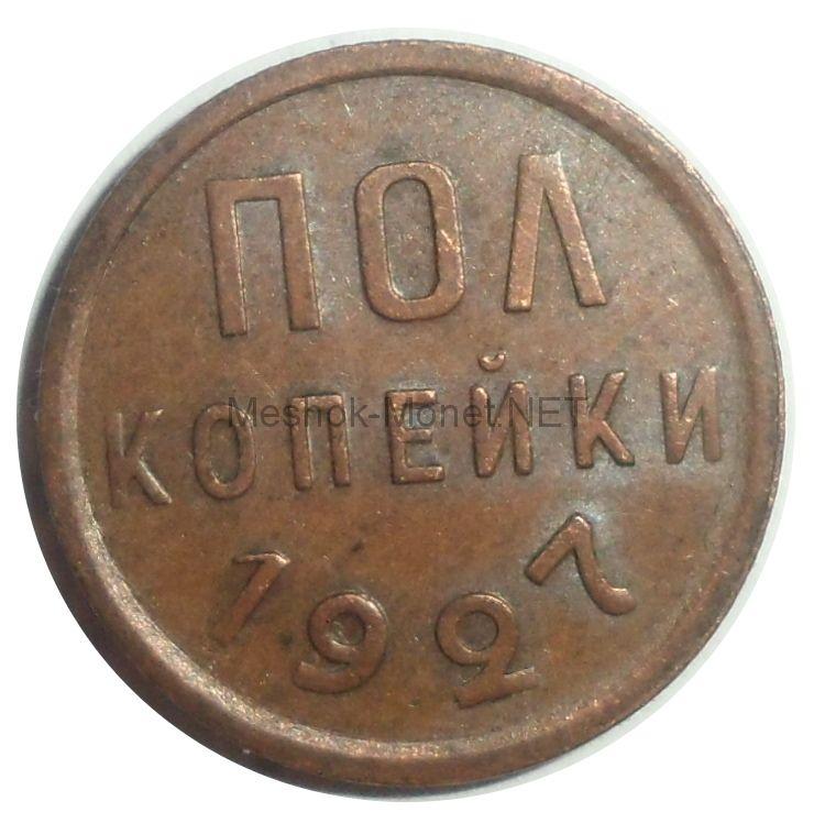 Полкопейки 1927 года # 2