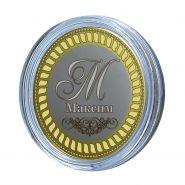 МАКСИМ, именная монета 10 рублей, с гравировкой