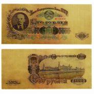100 рублей СССР 1947 года Ленин Позолоченная купюра Цветная Банкнота под золото (Бона)