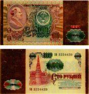 100 рублей СССР 1991 года Ленин Позолоченная купюра Цветная Банкнота под золото (Бона)