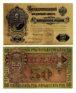 50 рублей Российская империя 1899 год Николай 1 Позолоченная купюра Цветная Банкнота под золото Бона