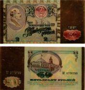 50 рублей СССР 1991 года Ленин Позолоченная купюра Цветная Банкнота под золото (Бона)