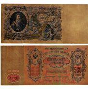 500 рублей Российская империя 1912 года Петр 1 Позолоченная купюра Цветная Банкнота под золото Бона