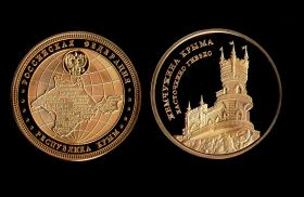 Ласточкино Гнездо (Жемчужина Крыма) Ялта - Республика Крым 2014 год позолота жетон сувенирная монета