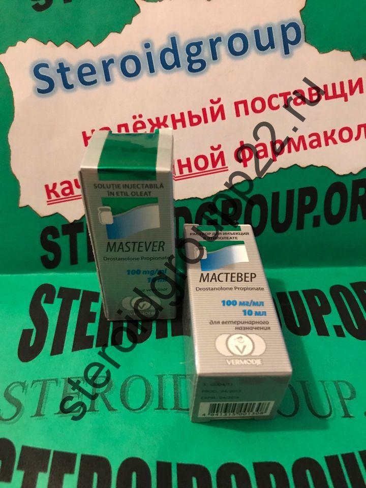 Mastever(Drostanolone Propionate)  Vermodje 100mg/ml 10ml Просрок!!!