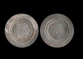1 рубль 1771 года Сестрорецкий 55 мм копия монеты посеребрение