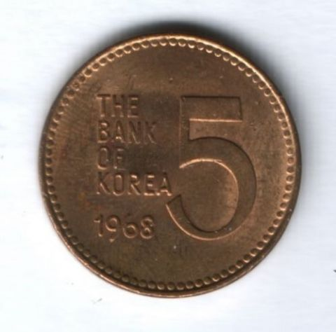 5 вон 1968 г. Южная Корея UNC