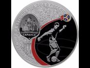 3 рубля СЕРЕБРО САРАНСК 2018 Чемпионат мира по футболу FIFA 2018 в России (СПМД)
