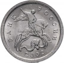 1 копейка 2002 г, СП