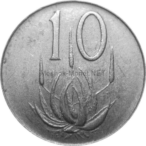 ЮАР 10 центов 1965 г.