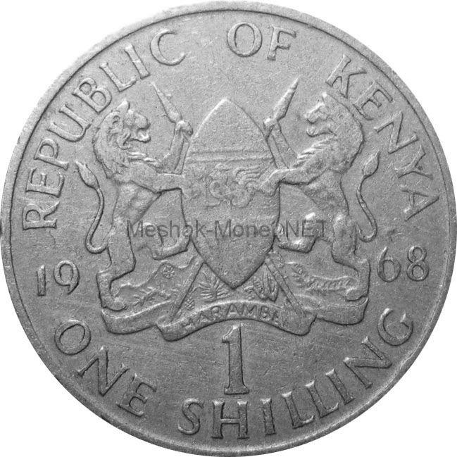 Кения 1 шиллинг 1968 г.