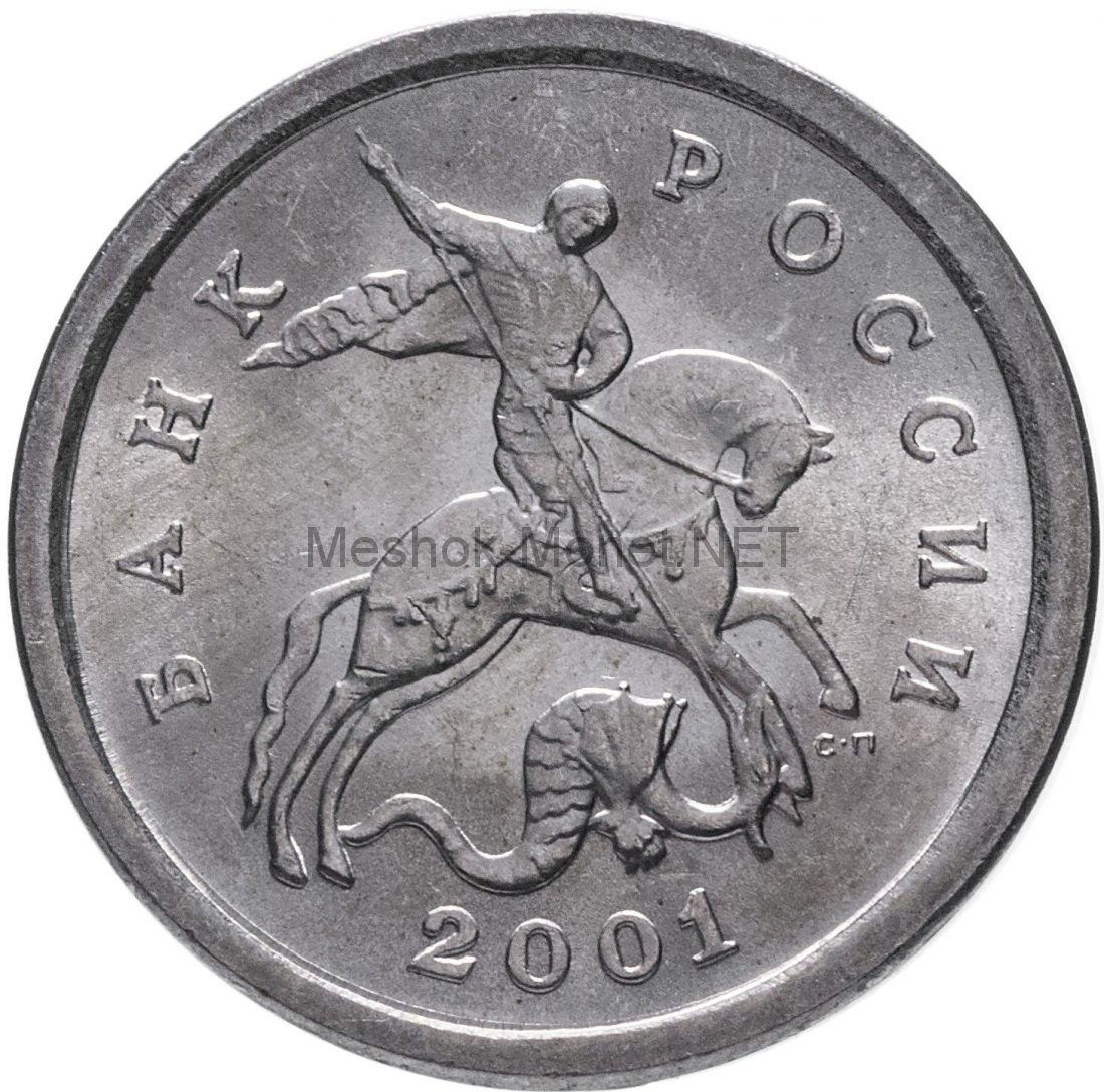 1 копейка 2001 г, СП