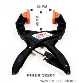 Пружинный зажим с фиксацией Piher 50 мм М00006926
