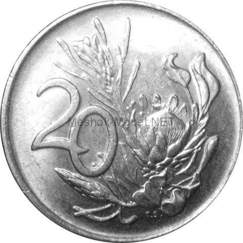 ЮАР 20 центов 1977 г.