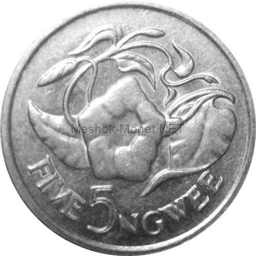 Замбия 5 нгвей 1968 г.