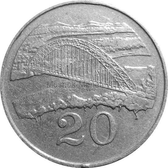 Зимбабве 20 центов 1991 г.