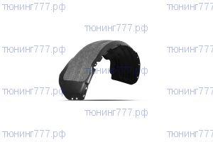 Подкрылки (локеры) передние, Totem, с шумоизоляцией