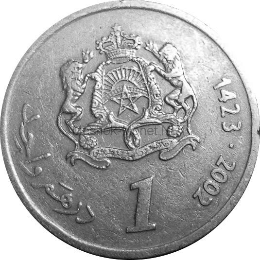 Марокко 1 дирхам 2002 г.