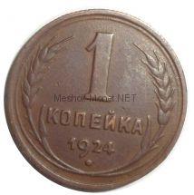 1 копейка 1924 года # 5