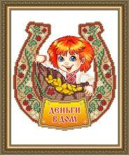 "VKA4049. Оберег ""Деньги В Дом!"". А4 (набор 600 рублей) Art Solo"