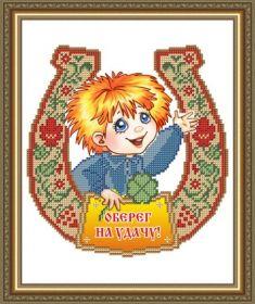 """VKA4047. Оберег """"На Удачу!"""" А4 (набор 550 рублей) Art Solo"""