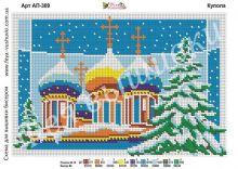 Купола. А4 Фея Вышивки (набор 800 рублей) АП-309