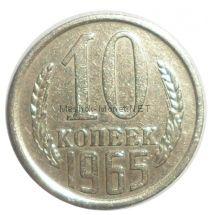 10 копеек 1965 года # 1