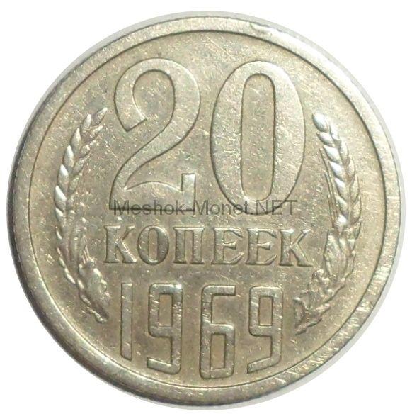 20 копеек 1969 года # 3