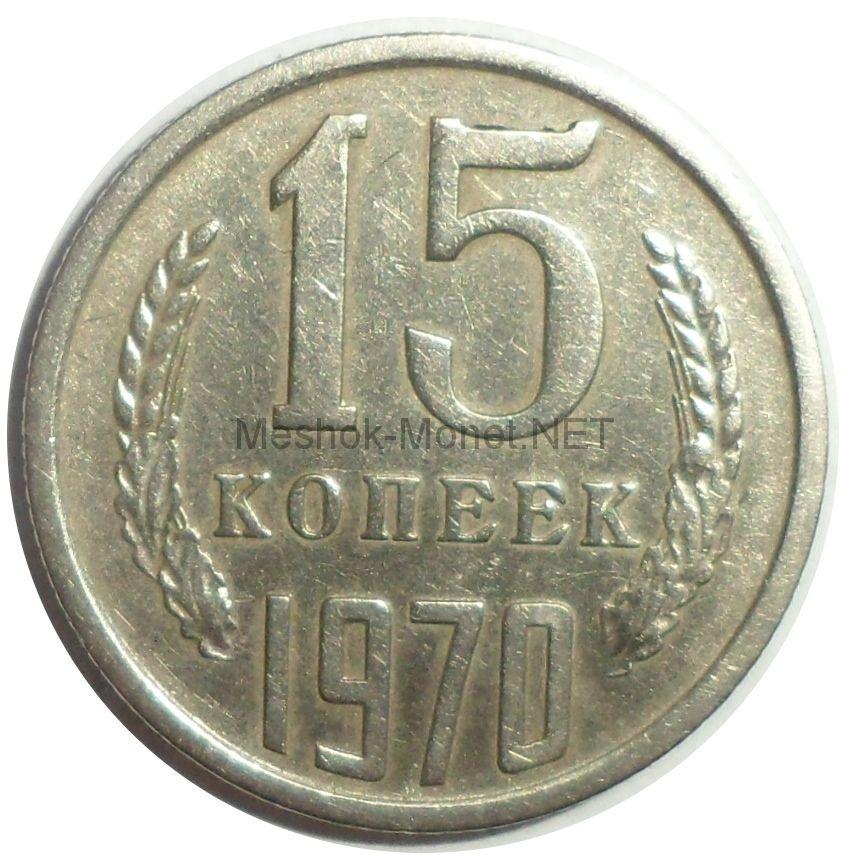 15 копеек 1970 года # 1