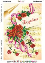 Поздравляю открытка